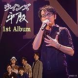 ウインズ平阪1st Album [ライブDVD付き初回限定盤]