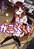 がっこうぐらし!  (3) (まんがタイムKRコミックス フォワードシリーズ)