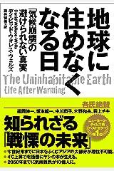 地球に住めなくなる日: 「気候崩壊」の避けられない真実 Tankobon Softcover