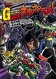 超級!機動武闘伝Gガンダム 爆熱・ネオホンコン!(6) (角川コミックス・エース)