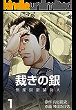 裁きの銀~倒産回避請負人~1