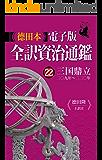 徳田本電子版 全訳資治通鑑22 三国鼎立