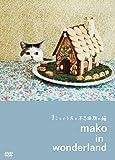 まこという名の不思議顔の猫 mako in wonderland [DVD]