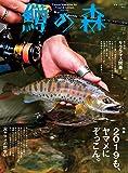 鱒の森 2019年 03 月号(2019-02-15) [雑誌]