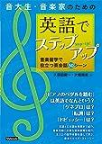 音大生・音楽家のための英語でステップアップ 〜音楽留学で役立つ英会話50シーン
