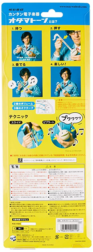 Otamatone [Japanese Edition] Japanese Electronic Musical Instrument  Synthesizer by Cube / Maywa Denki, White