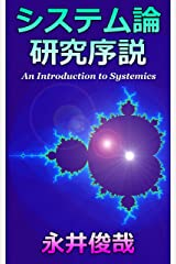 System Ron Kenkyu Josetsu (Japanese Edition) Kindle Edition