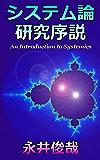 システム論研究序説