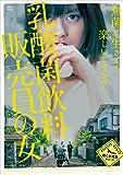 乳酸菌飲料販売員の女 [DVD]