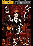 女王のトランク分冊版13