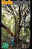 天ちゃんの伊豆大島 〜2013初夏の友 〜 TDObooks