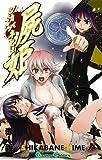 屍姫(18) (ガンガンコミックス)