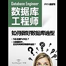 《数据库工程师》2015盛夏刊:如何做好数据库选型