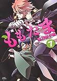殲鬼戦記ももたま 7 (マッグガーデンコミックス Beat'sシリーズ)