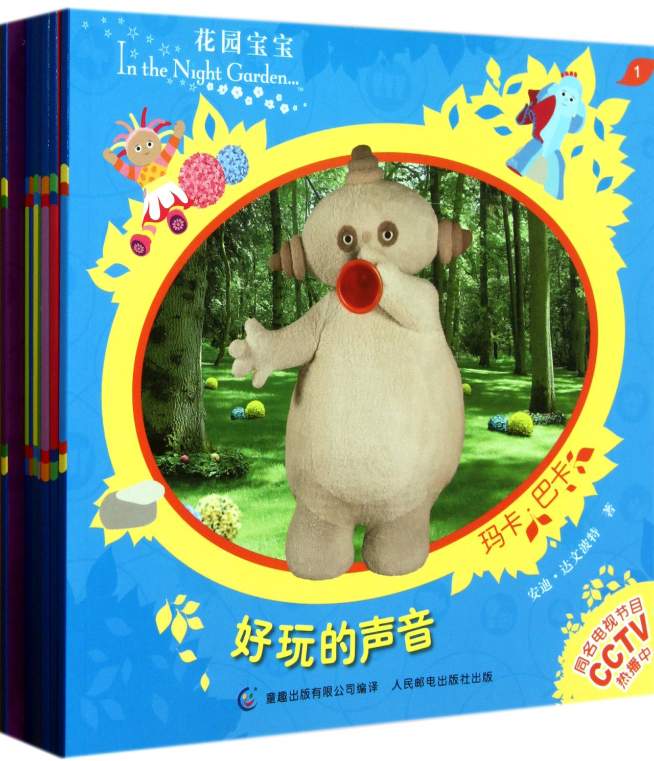 Read Online In the Night Garden 1-8 Gift Wrap (Chinese Edition) PDF