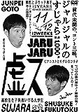 ジャルジャルのすじゃら [DVD]