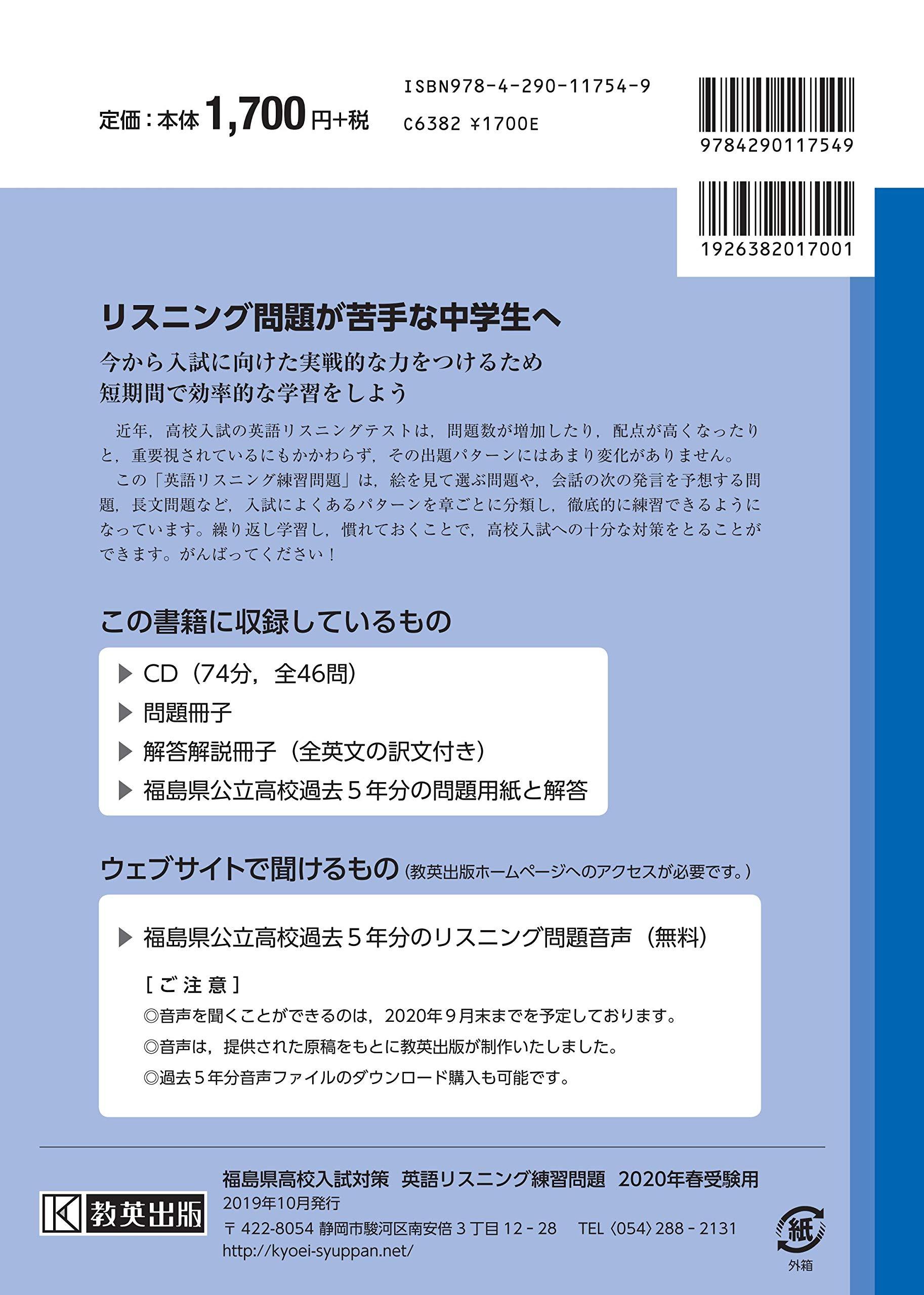 高校 福島 入試 2020 県立