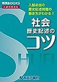 社会歴史記述のコツ―入試必出の歴史記述問題の解き方がわかる!! (秀英BOOKS)
