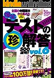 爆笑テストの(珍)解答500連発!! vol.6―最新版 (鉄人社)