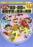 「ことば・文字・数」国語・算数の基礎学習と指導の実際 (障害児のためのステップアップ授業術)