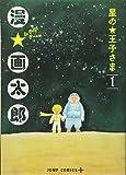 星の王子さま 1 (ジャンプコミックス)