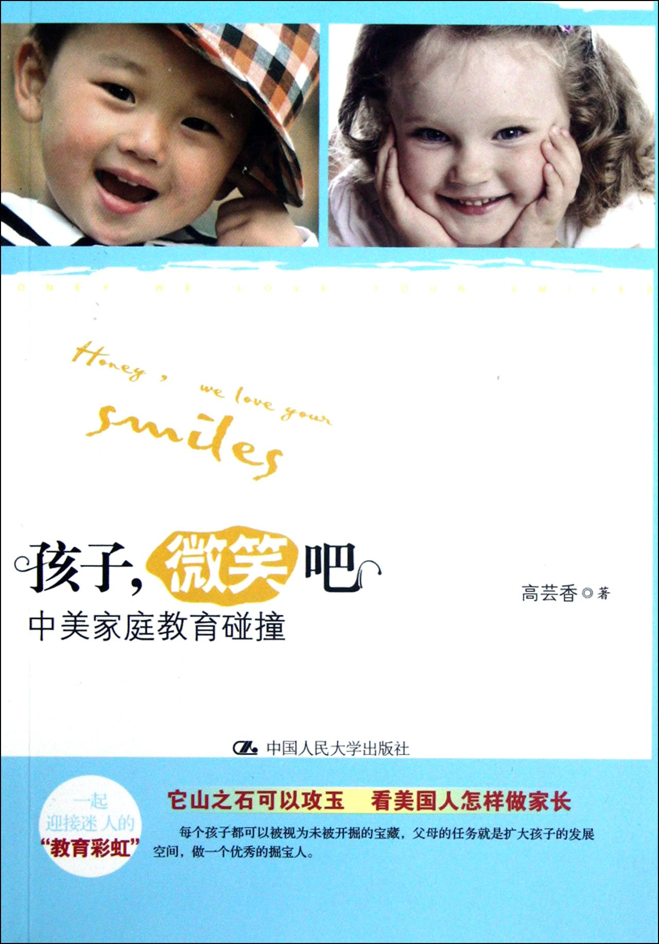 Honey, We Love Your Smiles (Chinese Edition) pdf