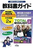 中学教科書ガイド 学校図書版 TOTAL ENGLISH 英語 2年