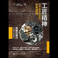 """工匠精神:日本家族企业的长寿基因(日本企业的长寿秘诀,破除""""富不过三代""""的魔咒)"""