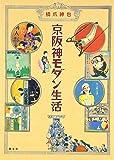 京阪神モダン生活