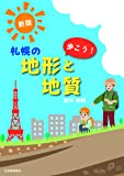 歩こう! 札幌の地形と地質