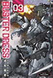 BUSTER DRESS(3) (講談社コミックス)