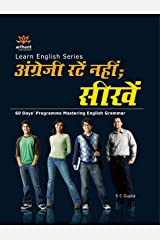 Learn English Series Angreji Ratein Nahi ; Seekhin 60 Days' Programme Mastering English Grammar Kindle Edition