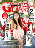 G-DIARY 2016年 2月号: タイ発アジアGOGOマガジン