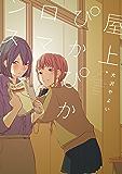 屋上ぴかぴかロマンス (百合姫コミックス)