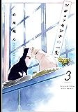 ゴジュッセンチの一生3【電子限定特典付き】 (it COMICS)