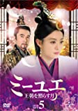 ミーユエ 王朝を照らす月 DVD-SET5
