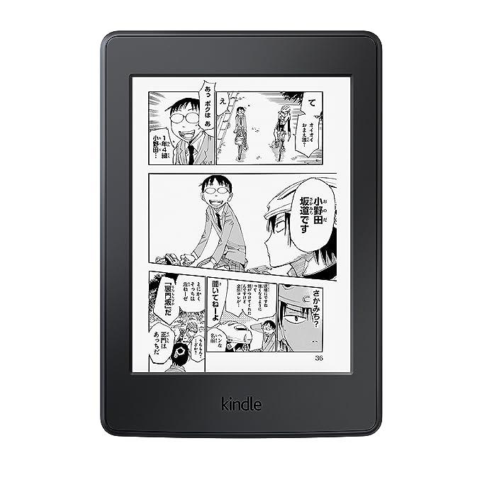 Kindle Paperwhite マンガモデル