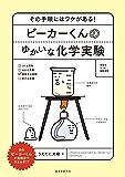 ビーカーくんのゆかいな化学実験:その手順にはワケがある!