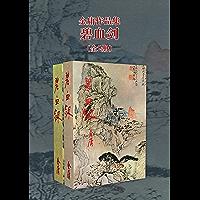 金庸作品集:碧血剑(修订版)(全2册)