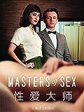 性爱大师(热播美剧《性爱大师》原著作品中文版, 带您走进大师更真实更丰富的性学世界!)