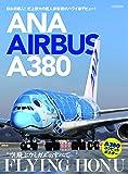ANA AIRBUS A380 FLYING HONU (イカロス・ムック)