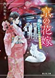 京の花嫁 嵐山あやかし料亭の若女将 (富士見L文庫)