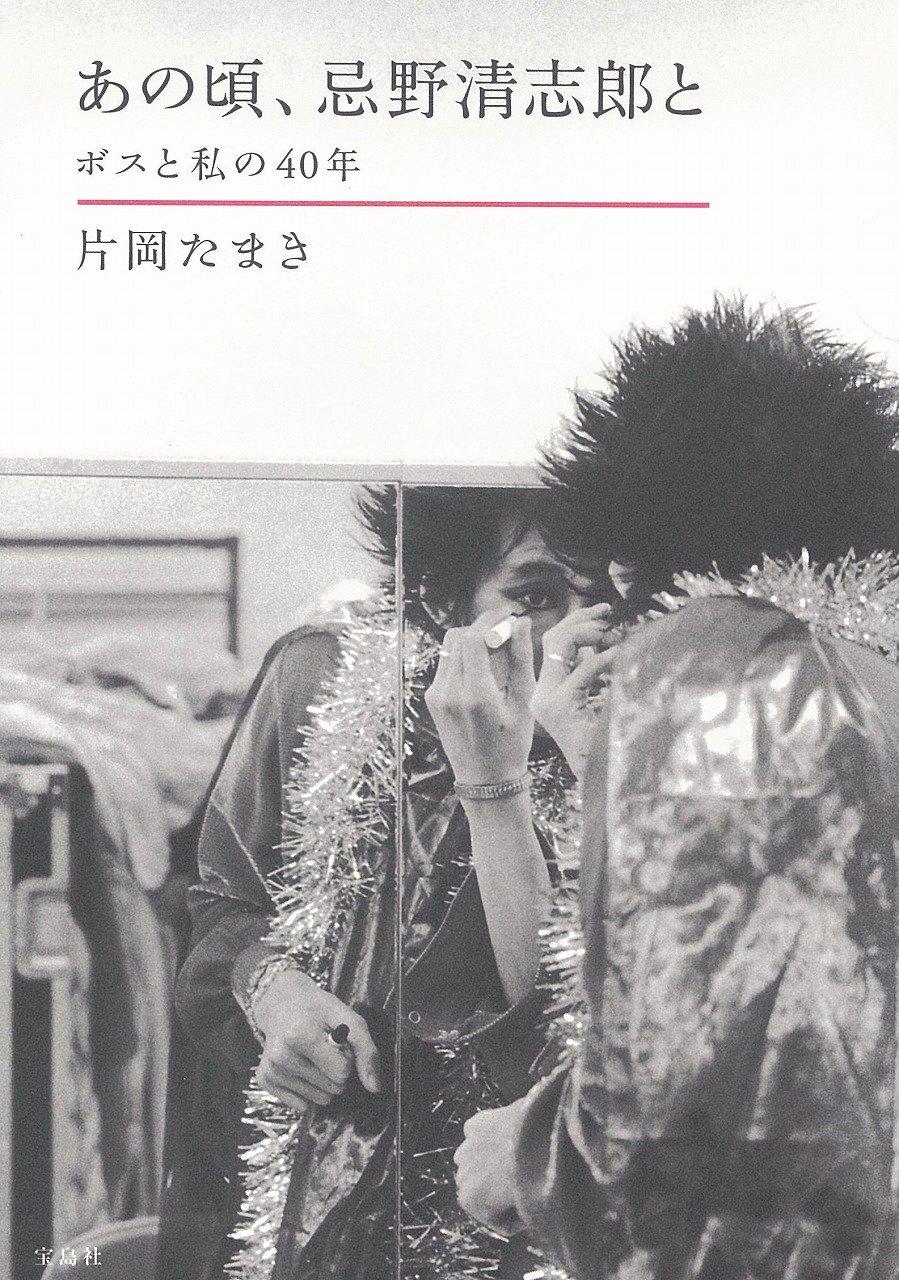 Download Ano koro imawano kiyoshirō to : bosu to watakushi no yonjūnen pdf epub