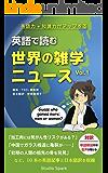 英語で読む世界の雑学ニュース Vol.1: 英語力+知識力がアップする