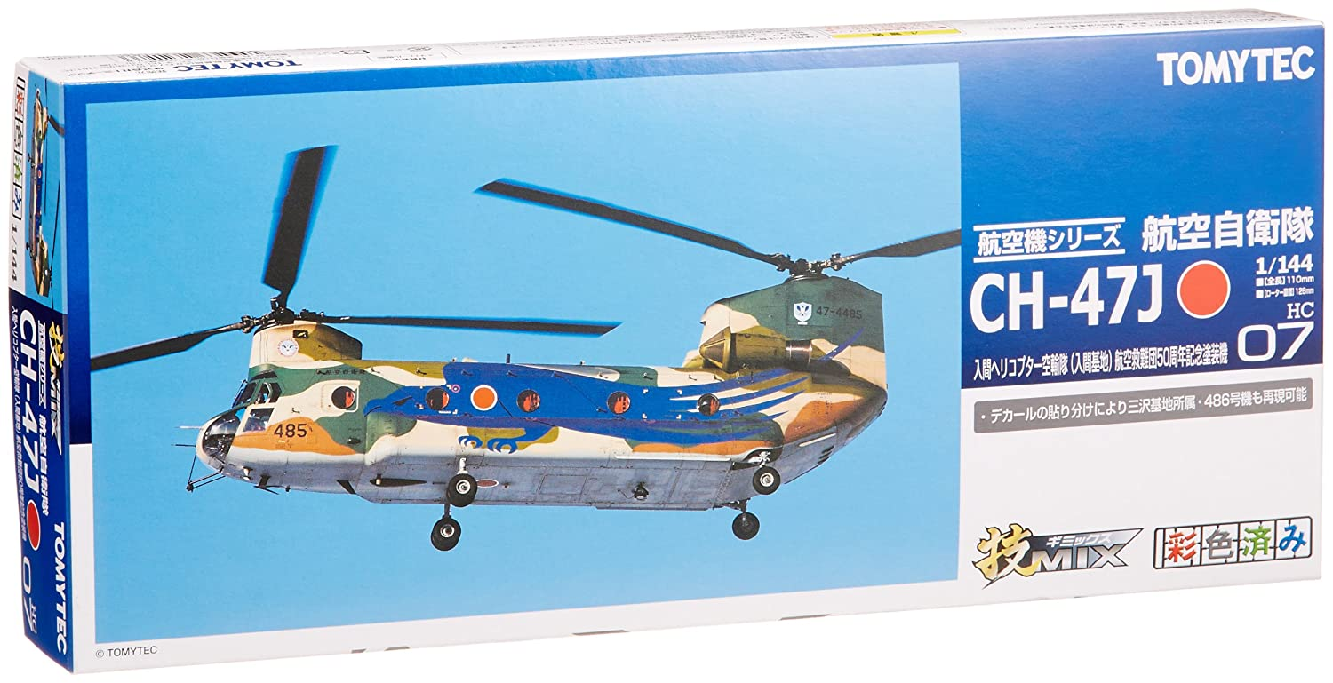 JASDF Air Rescue Wing CH-47J 50th Anniversary Paint (Irima) (Plastic model)
