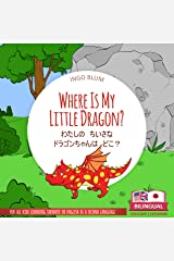 Where Is My Little Dragon? - わたしの ちいさな ドラゴンちゃんは どこ?: Bilingual English Japanese Children's Book for Ages 2-5 (Japanese Books for Children 2) (German Edition) Kindle Edition