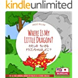 Where Is My Little Dragon? - わたしの ちいさな ドラゴンちゃんは どこ?: Bilingual English Japanese Children's Book for Ages 2-5 (Japanese Books