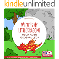 Where Is My Little Dragon? - わたしの ちいさな ドラゴンちゃんは どこ?: Bilingual English Japanese Children's Book for Ages 2-5 (Japanese…