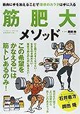 筋肥大メソッド―筋肉に手を加えることで理想のカラダは手に入る (B・B MOOK 1132)