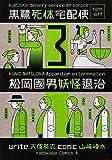 松岡國男妖怪退治 (3)  黒鷺死体宅配便スピンオフ (カドカワコミックス・エース)
